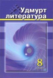 Удмурт литература : 8-тӥ класслы учебник-хрестоматия