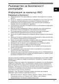 Sony VPCX11S1R - VPCX11S1R Documents de garantie Bulgare - Page 5