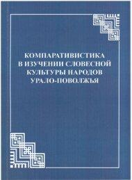 Компаративистика в изучении словесной культуры народв Урало-Поволжья