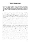 """""""Невидимaя современность""""  - Page 5"""