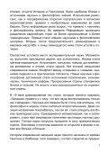 """""""Невидимaя современность""""  - Page 7"""