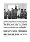"""""""ПЕСНЕЙ ПО ЖИЗНИ"""" - Page 6"""