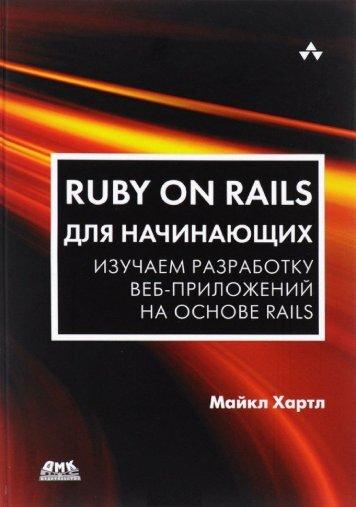 М. - Ruby on Rails для начинающих. Изучаем разработку веб-приложений на основе Rails - 2017
