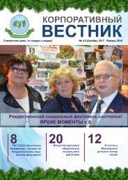 № 4-5 Корпоративный вестник