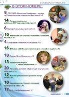 № 4-5 Корпоративный вестник  - Page 3