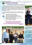 № 4-5 Корпоративный вестник  - Page 4
