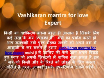 Vashikaran mantra for love Expert