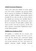 """ФИЛЬКИНА ГРАМОТА"" - Page 7"