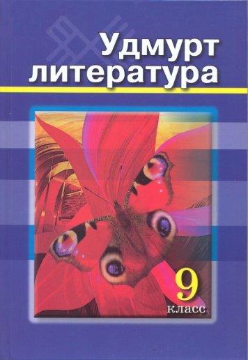 Удмурт литература : 9-тӥ класслы учебник-хрестоматия