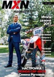 Motoxnews.ru 2017 Итоги Сезона