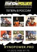 Motoxnews.ru 2017 Итоги Сезона - Page 2