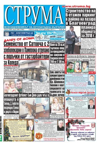"""Вестник """"Струма"""" брой 299"""