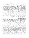 تئاتر به مثابه مبارزه و عمل مقاومت - Page 3