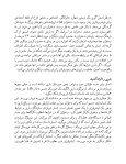 تئاتر به مثابه مبارزه و عمل مقاومت - Page 7