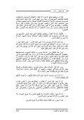 فى الجهاد آداب و أحكام - Page 5