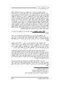 فى الجهاد آداب و أحكام - Page 7