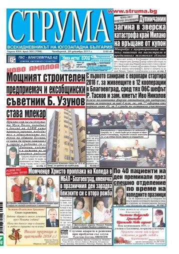 """Вестник """"Струма"""", брой 300, 28 декември 2017 г. , четвъртък"""
