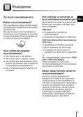 Sony VPCEB2C4E - VPCEB2C4E Guide de dépannage Bulgare - Page 3