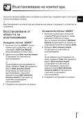 Sony VPCEB2C4E - VPCEB2C4E Guide de dépannage Bulgare - Page 7