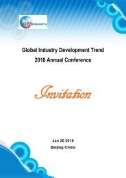 Global Industry Development Trend 2018 Annual Conference