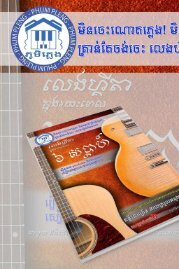 Guitar-Lesson-Book for free!!