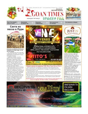GoanTimes December 29, 2017 Russian Issue