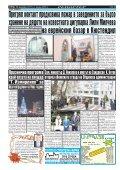 "Вестник ""Струма"" брой 302 - Page 2"