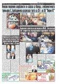 "Вестник ""Струма"" брой 302 - Page 3"