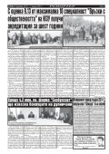 "Вестник ""Струма"" брой 302 - Page 4"