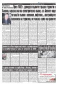 "Вестник ""Струма"" брой 302 - Page 5"