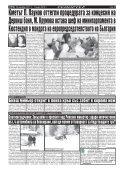"Вестник ""Струма"" брой 302 - Page 6"