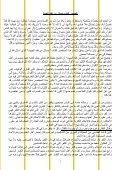 مسائل من فقه الجهاد  - Page 2
