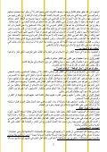 مسائل من فقه الجهاد  - Page 3