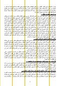 مسائل من فقه الجهاد  - Page 4