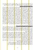 مسائل من فقه الجهاد  - Page 5