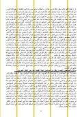 مسائل من فقه الجهاد  - Page 6
