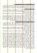 مسائل من فقه الجهاد  - Page 7