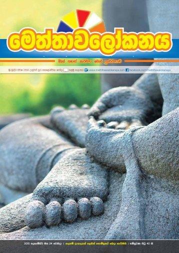 Mettavalokanaya_Magazine_December_2015