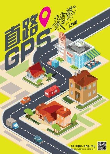 《青春路》125期:直路 GPS