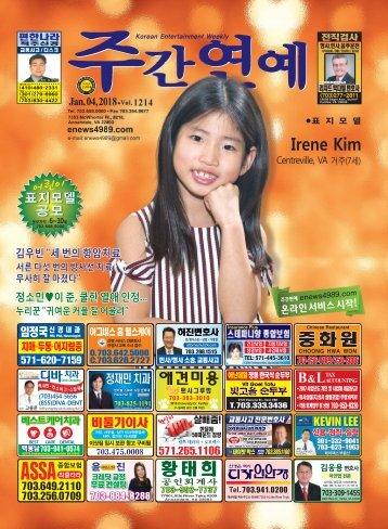 주간연예 Vol.1214_010418