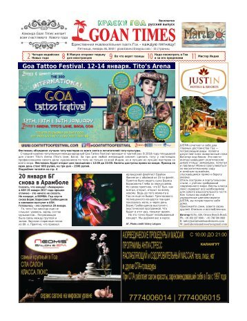 GoanTimes January, 5th 2018 Russian Edition