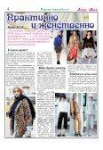 Леди Мен №1 (37) январь 2018 - Page 4