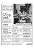 Леди Мен №1 (37) январь 2018 - Page 6