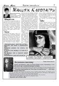 Леди Мен №1 (37) январь 2018 - Page 7