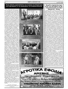 elapopsi fyllo 1389 4 -1-2018 - Page 4