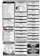 elapopsi fyllo 1389 4 -1-2018 - Page 5