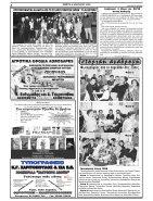 elapopsi fyllo 1389 4 -1-2018 - Page 6