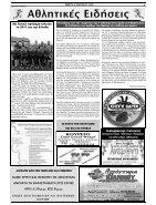 elapopsi fyllo 1389 4 -1-2018 - Page 7