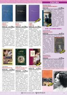 Новый Спутник - Январь 153 - Page 5