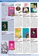Новый Спутник - Январь 153 - Page 6